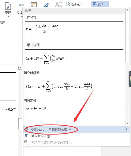 word编辑数学公式