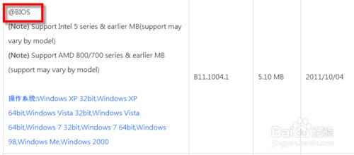 技嘉主板如何升级BIOS