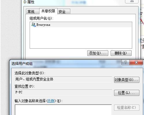 如何设置共享文件夹,详细教您如何设置共享文件夹权限