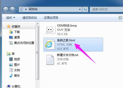 win7回收站清空了怎么恢复,详细教您win7怎么恢复回收站文件