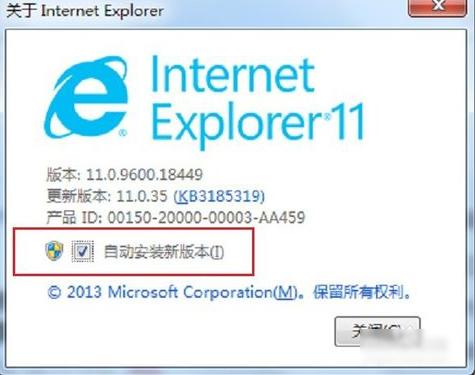 升级IE浏览器